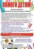 """Ежегодная благотворительная акция """"СОБЕРИ РЕБЁНКА В ШКОЛУ"""""""