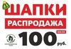 Всего три дня! Всего 100 рублей за шапку!